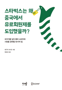 스타벅스는 왜 중국에서 유료회원제를 도입했을까?