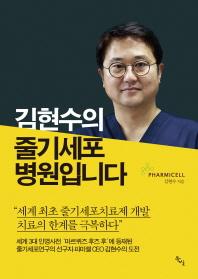 김현수의 줄기세포 병원입니다