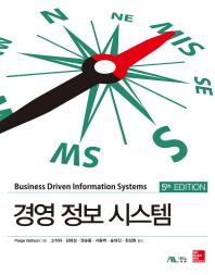 경영 정보 시스템(5판)