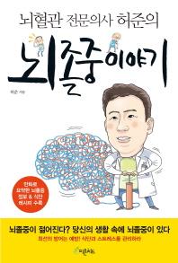 뇌졸중 이야기(뇌혈관 전문의사 허준의)