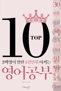 Top10 영어공부