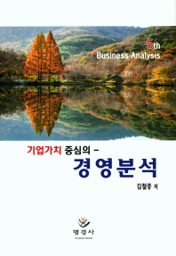 경영분석(기업가치 중심의)(5판)(양장본 HardCover)