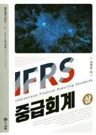 중급회계 상(IFRS)(재무회계시리즈 2)