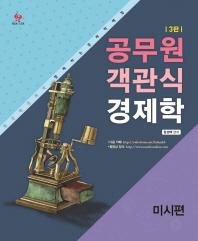 공무원객관식경제학: 미시편(3판)
