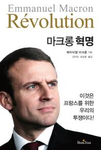 마크롱 혁명