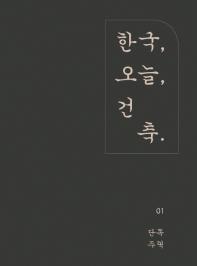 한국, 오늘, 건축. 1: 단독주택