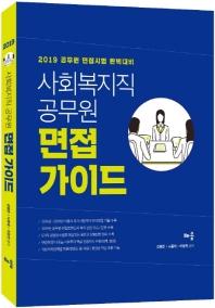 사회복지직 공무원 면접 가이드(2019)
