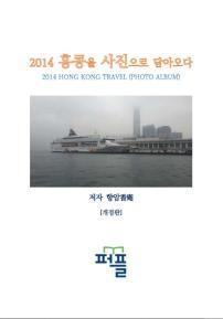 2014 홍콩을 사진으로 담아오다[개정판]