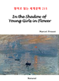In the Shadow of Young Girls in Flower (영어로 읽는 세계문학 215)