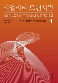 리얼리티 트랜서핑. 1