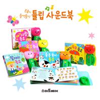 튤립 사운드북 동요 세트 (전5권) : 아기똑똑/아기사랑/오감놀이/율동놀이/말재미