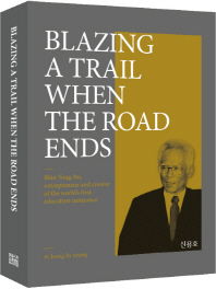 BLAZING A TRAIL WHEN THE ROAD ENDS(양장본 HardCover)