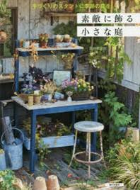 素敵に飾る小さな庭 手づくりのスタンドに季節の花を