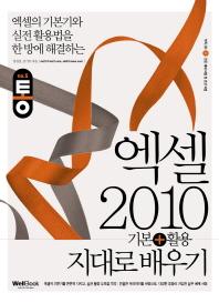 엑셀 2010 기본 활용 지대로 배우기(통)(CD1장포함)