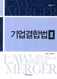 기업결합법. 2(리걸플러스 65)(양장본 HardCover)