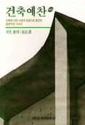 건축예찬(열화당미술선서 23) (1995년 초판10쇄)