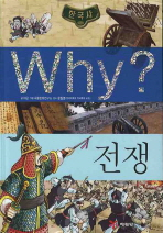 Why 한국사: 전쟁(초등역사학습만화 9)
