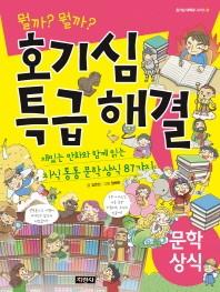 호기심 특급해결 문학상식(뭘까? 뭘까?)(호기심 대백과 시리즈 8)