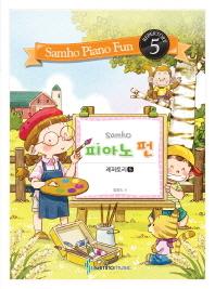 피아노 펀: 레퍼토리. 5(Samho)