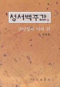 성서백주간 구약성서 역사 편(개정판)