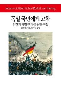 독일 국민에게 고함(월드북 279)(양장본 HardCover)
