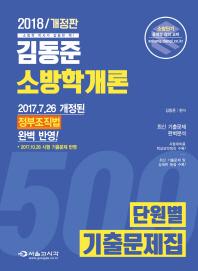 김동준 소방학개론 단원별 기출문제집(2018)