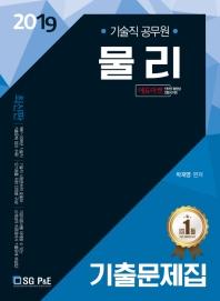 물리 기출문제집(기술직 공무원)(2019)