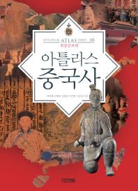 아틀라스 중국사(개정증보판)(아틀라스 역사 시리즈 3)(양장본 HardCover)