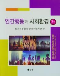 인간행동과 사회환경(3판)