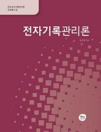 전자기록관리론(한국국가기록연구원 교육총서 2)