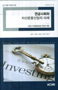 연금사회와 자산운용산업의 미래(연구보고서 13-04)