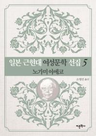 일본 근현대 여성문학 선집. 5: 노가미 야에코
