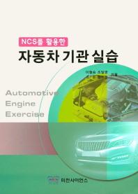 자동차 기관 실습(NCS를 활용한)
