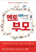 멘토 부모: 부모와 아이가 함께 성장하는 자녀교육서(EBS라디오)
