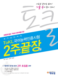 토클(ToKL) 국어능력인증시험 2주끝장편(에듀윌)