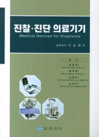진찰 진단 의료기기
