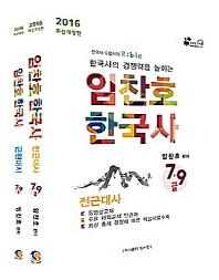 임찬호 한국사 세트(7 9급)(2016)(개정판)(전2권)