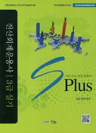 전산회계운용사 3급 실기(2013)(SPLUS)