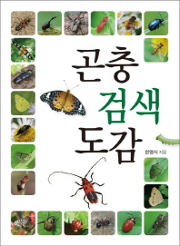 곤충 검색 도감(자연 검색 도감)
