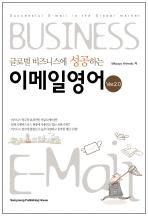이메일 영어 VER 2.0(글로벌 비즈니스에 성공하는)