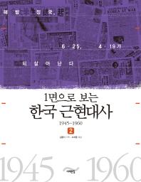 한국 근현대사. 2
