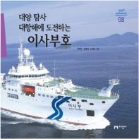 대양 탐사 대항해에 도전하는 이사부호(과학으로 보는 바다 8)(양장본 HardCover)
