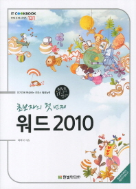 워드 2010(초보자의 첫번째)(IT Cookbook 한빛교재 시리즈 131)