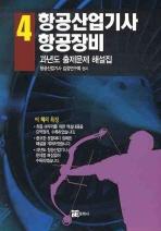 항공산업기사 항공장비 과년도 출제문제 해설집. 4(2009)