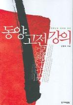 동양 고전 강의