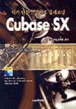 CUBASE SX(내가 만든 스튜디오 홈레코딩)