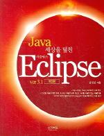 JAVA 세상을 덮친 ECLIPSE Ver 3.1(개정판)