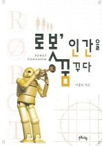 로봇 인간을 꿈꾸다