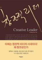 창조적 리더