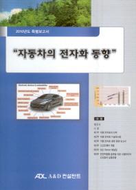자동차의 전자화 동향(2010년도 특별보고서)